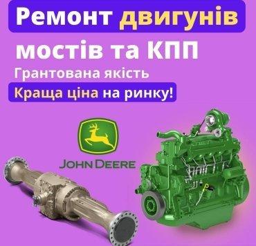 Ремонт двигунів КПП та мостів